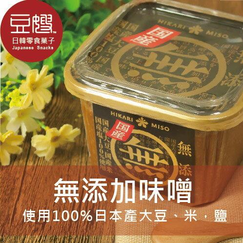 【豆嫂】日本味噌 HIKARI 無添加味噌(日本產)
