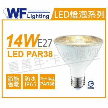 舞光 LED PAR38 14W 3000K 黃光 E27 全電壓 IP65 防水 燈泡 WF520128