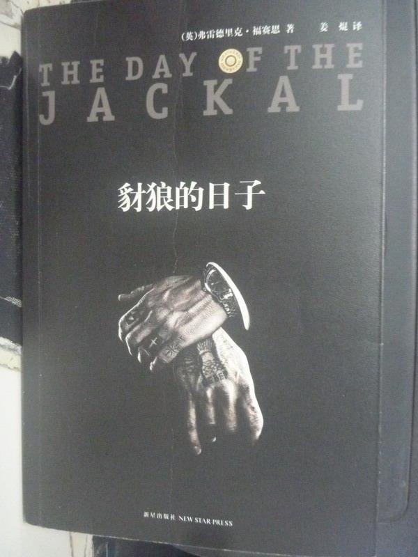 【書寶二手書T1/翻譯小說_WGI】豺狼的日子_福塞斯