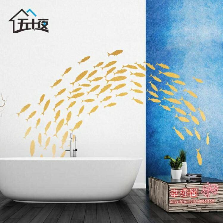 海洋壁紙 創意海洋牆貼臥室床頭貼畫客廳裝飾貼魚群牆紙自黏衛生間防水貼紙T 9色全館促銷限時折扣