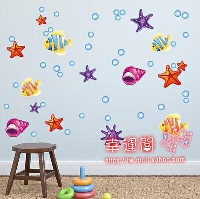 海洋壁紙 游泳館牆貼海底世界兒童浴室裝飾品卡通海洋動物貼畫防水貼紙自黏T 5色全館促銷限時折扣