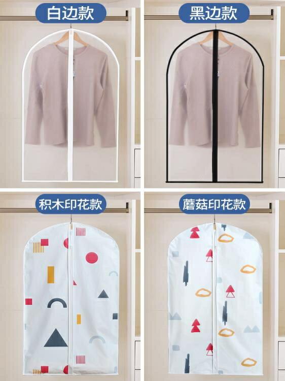 衣服防塵罩防塵袋掛式衣物防塵西裝套子加厚掛衣袋家用大衣罩衣袋全館促銷限時折扣