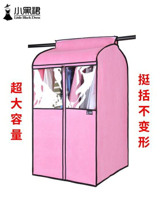 衣服防塵罩家用立體衣物防塵袋透明大衣罩掛式衣服套掛衣袋全館促銷限時折扣