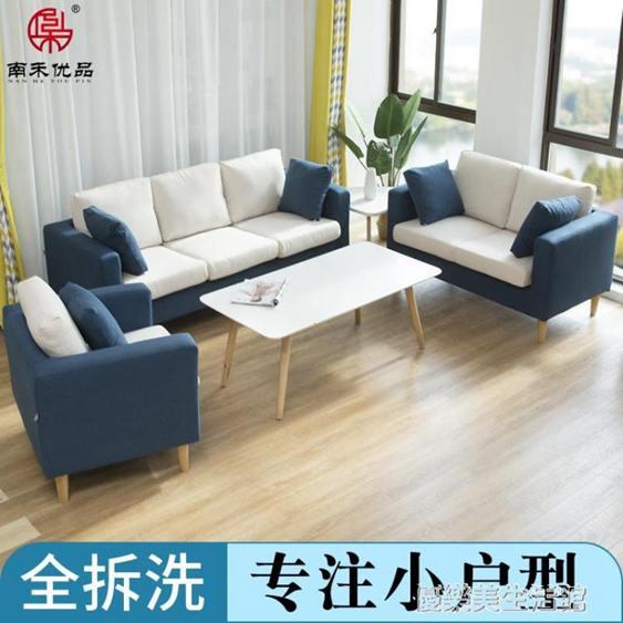 布藝沙發小戶型客廳簡約現代雙人沙發出租房公寓臥室單人沙發北歐