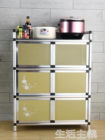 碗櫃 碗櫃家用廚房收納櫃儲物櫃簡易組裝鋁合金置物櫃不銹鋼經濟型櫥櫃