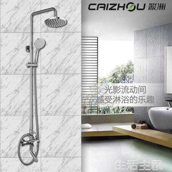 淋浴柱 彩洲衛浴 淋浴龍頭 淋浴屏龍頭 花灑套裝 大淋浴洗澡龍頭浴室龍頭