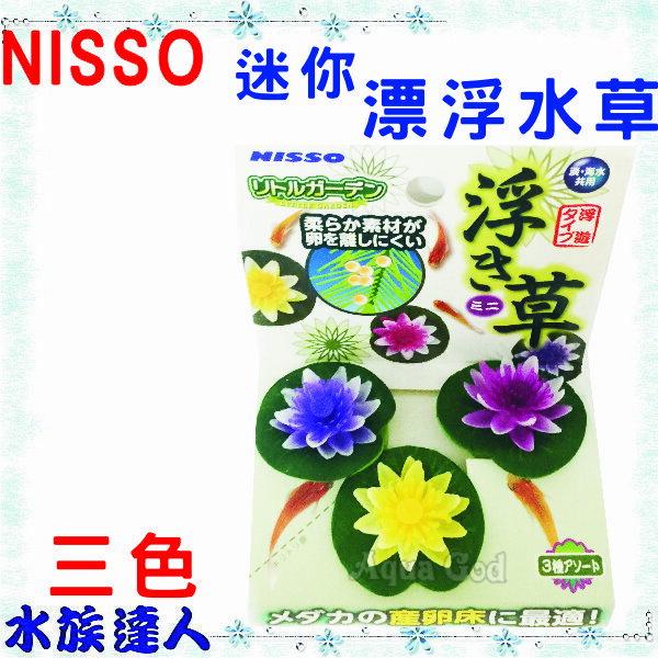 【水族達人】日本NISSO《迷你漂浮水草(三色) NAP-524》產卵 躲藏 浮萍