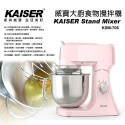 【威寶家電】KAISER 威寶大廚食物攪拌機 粉色( KSM-706 )