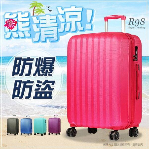 《熊熊先生》旅展特賣24吋旅行箱行李箱R98防刮霧面可加大防盜拉鍊飛機輪雙排輪