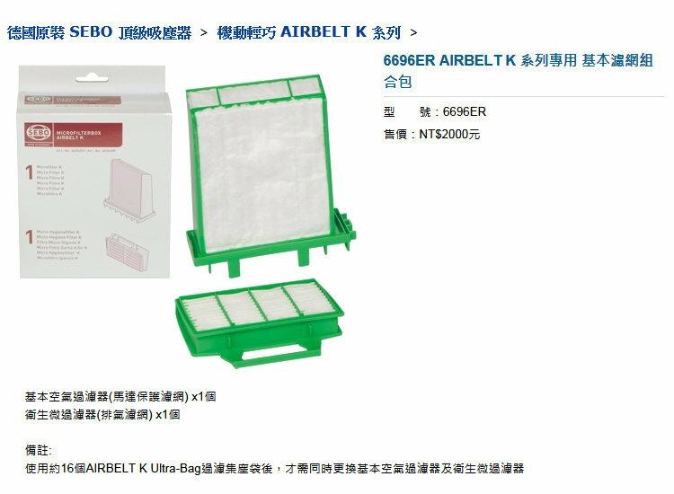 <br/><br/>  德國原裝 SEBO AIRBELT K 系列專用 基本濾網組合包 6696ER<br/><br/>
