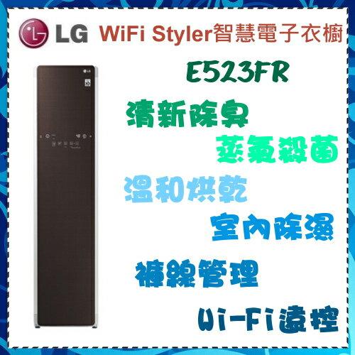 【LG 樂金】WiFi Styler智慧電子衣櫥《E523FR》原廠保固 隨手即可輕鬆保養衣物 減少乾洗次數