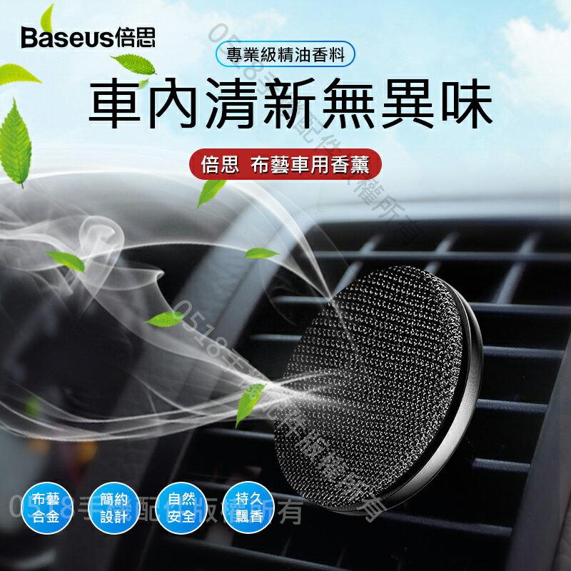 Baseus倍思 布藝車用出風口香水 車用香薰 車用香氛 車用香水 汽車香水 空氣淨化器 芳香器