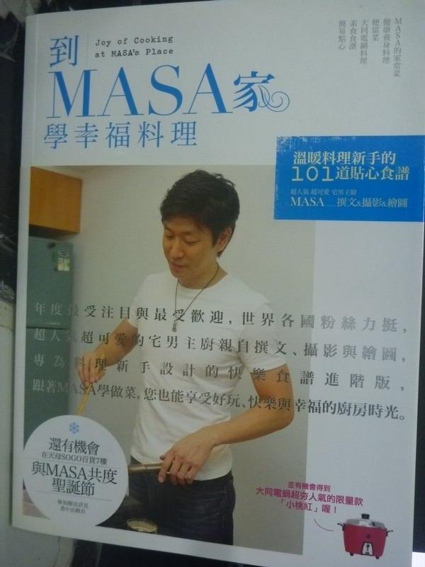 ~書寶 書T9/餐飲_XDX~到MASA家學幸福料理:溫暖料理新手的101道_MASA