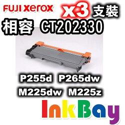 FUJI XEROX CT202330 環保碳粉匣(高容量)三支一組,適用機型:P255d/P265dw/M225dw/M225z