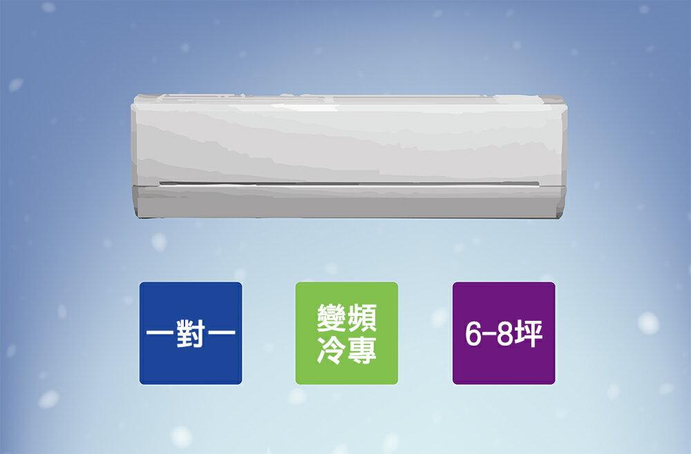 【日立】6-8坪用變頻《冷專標準型》一對一分離式冷氣 RAS-40SK/RAC-40SK