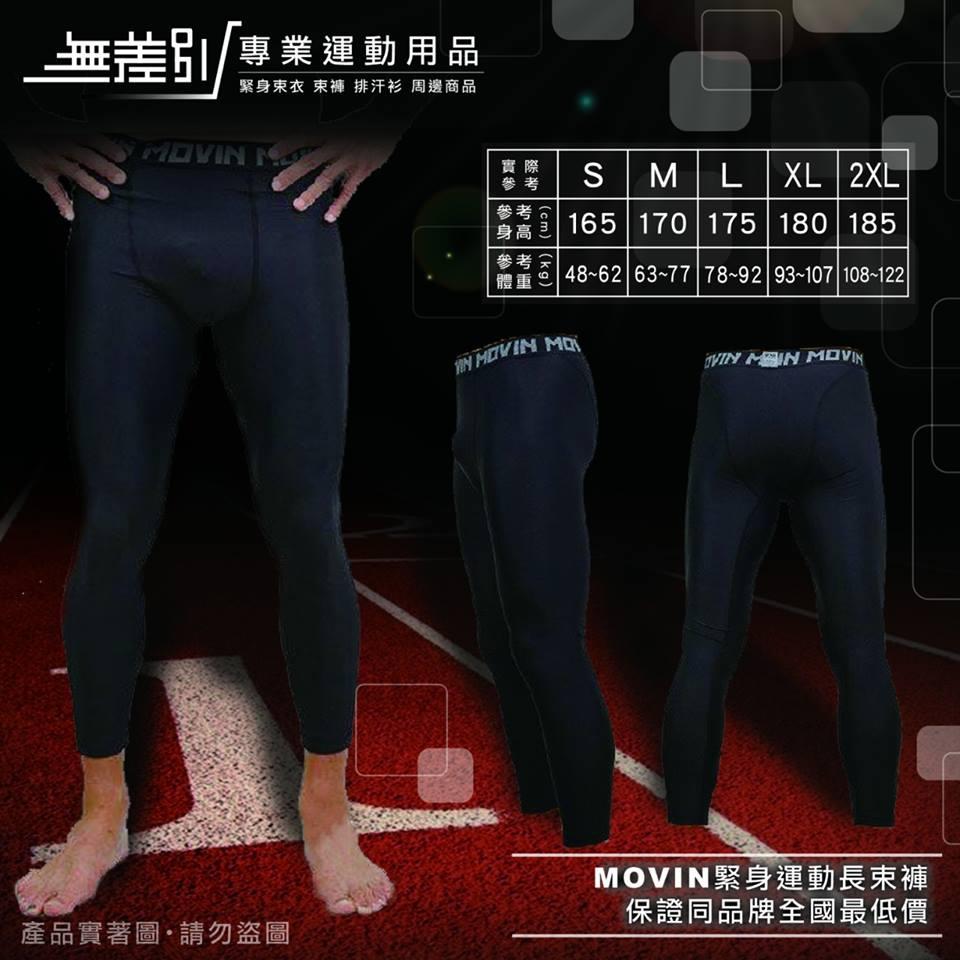 ~無差別 用品~MOVIN 彈力緊身長束褲 Nike pro 2XU UA可參考