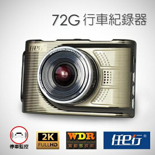 【任e行】72G 鋅合金機身 WDR 1080P 寬動態行車記錄器(贈8G卡)