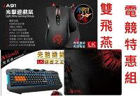 [富廉網] 電競組合 A91 光微動極速鼠(黑/白)-未激活+B328八光軸電競鍵盤 再送市價450的血魔戰甲鼠墊 0