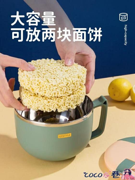 泡麵碗 不銹鋼泡面碗帶蓋學生宿舍用方便面碗筷餐具套裝食堂單個飯碗上班