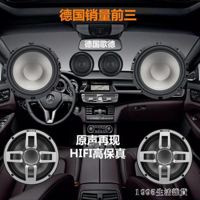 汽車音響改裝喇叭套裝6.5寸車載揚聲器高音功放重低音炮 - 限時優惠好康折扣