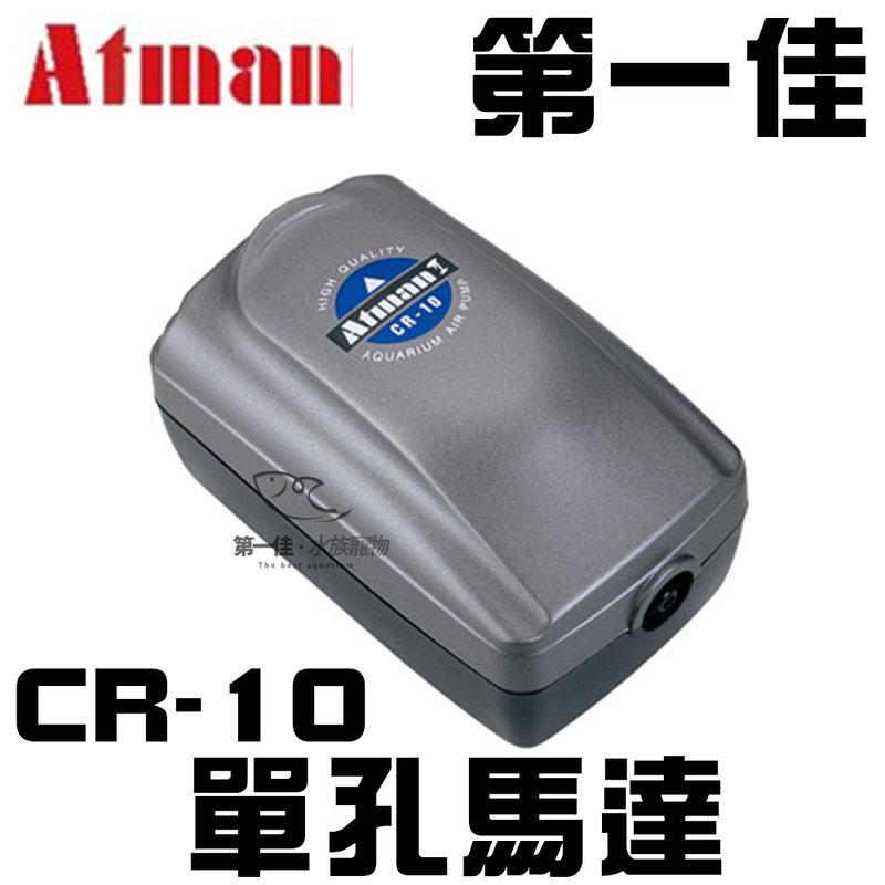 [第一佳 水族寵物] ATMAN亞特曼〔CR-10〕單孔馬達 強力打氣馬達