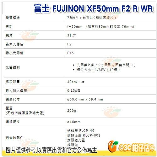 預購 FUJIFILM 富士 XF 50mm F2 R WR 鏡頭 恆昶公司貨 定焦鏡 2