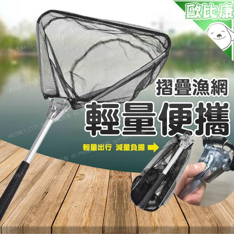 【歐比康】 三角折疊漁網 三角撈網 攜帶方便 摺疊漁網 鋁桿 撈魚網 網具 抄網 撈魚網兜