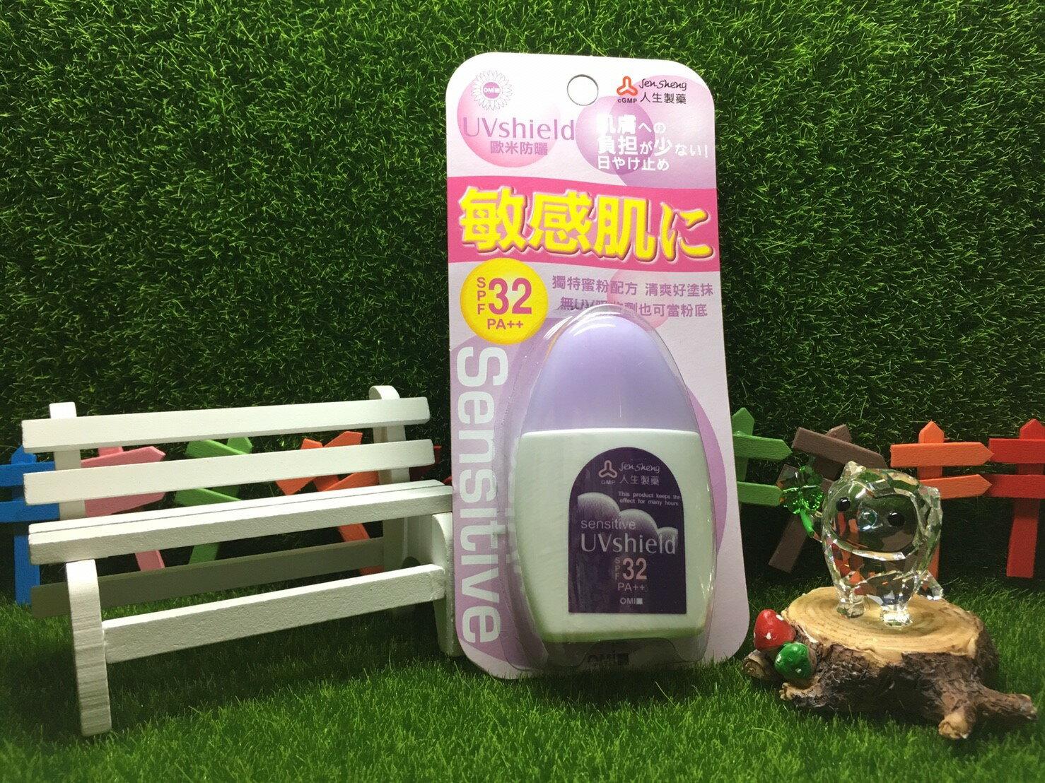 (紫) 近江 敏感型 SPF32 PA++ 30ml#物理性防曬乳液 (微香性 無色) 人生製藥