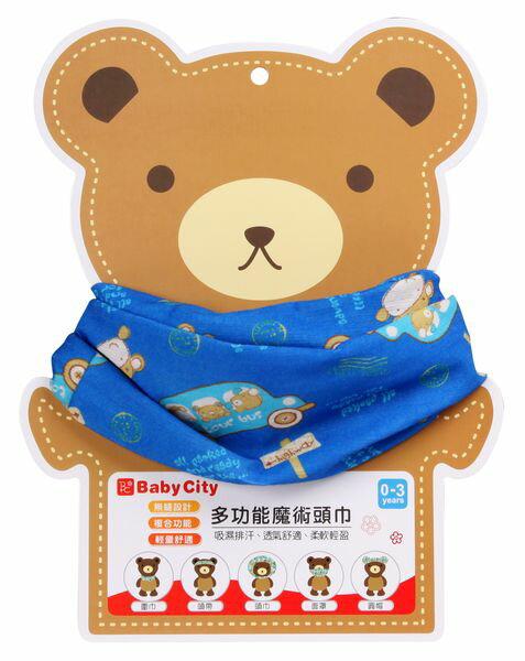 Baby City娃娃城 - 多功能魔術頭巾 (藍色巴士) 0