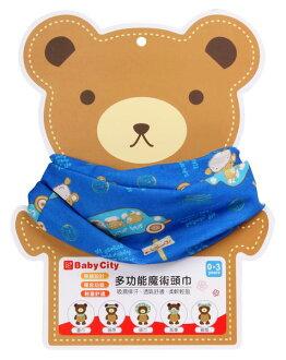 Baby City娃娃城 - 多功能魔術頭巾 (藍色巴士)