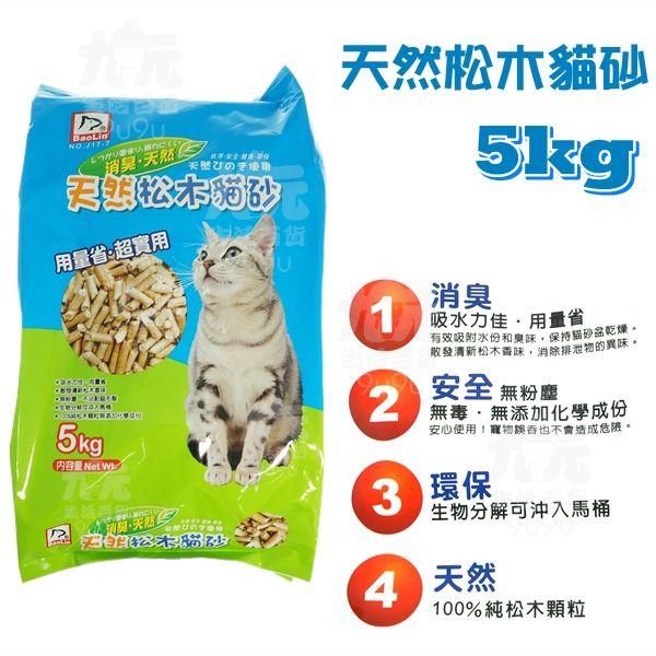 【九元生活百貨】天然松木貓砂/5kg 松木砂 貓沙
