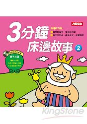 3分鐘床邊故事(2)(更 )(附CD)