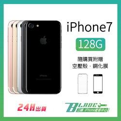免運 當天出貨 Apple iPhone 7 128G 空機 4.7吋 9.9成新 蘋果 完美 翻新機【刀鋒】