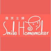 微笑主婦 Smile Homemaker