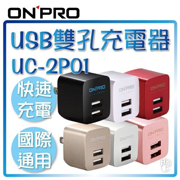 ?全球適用.快速充電【和信嘉】ONPRO UC-2P01 USB 雙孔充電器(冰晶白/深夜黑/星空銀/典雅金/玫瑰金/可樂紅) iPhone / Android 豆腐頭 充電頭 行動電源
