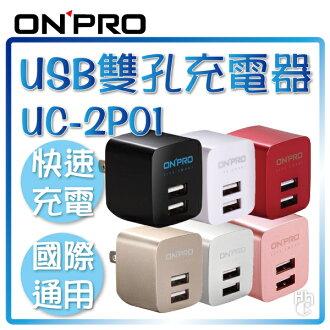 ➤全球適用.快速充電【和信嘉】ONPRO UC-2P01 USB 雙孔充電器(冰晶白/深夜黑/星空銀/典雅金/玫瑰金/可樂紅) iPhone / Android 豆腐頭 充電頭 行動電源