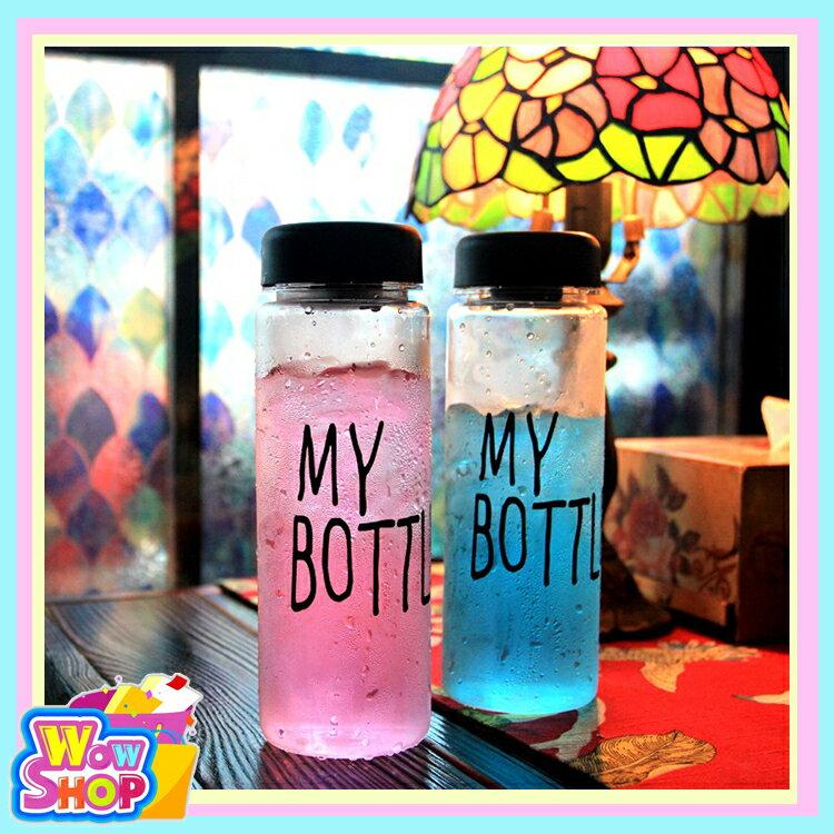 屬於你的 My Bottle 隨手杯