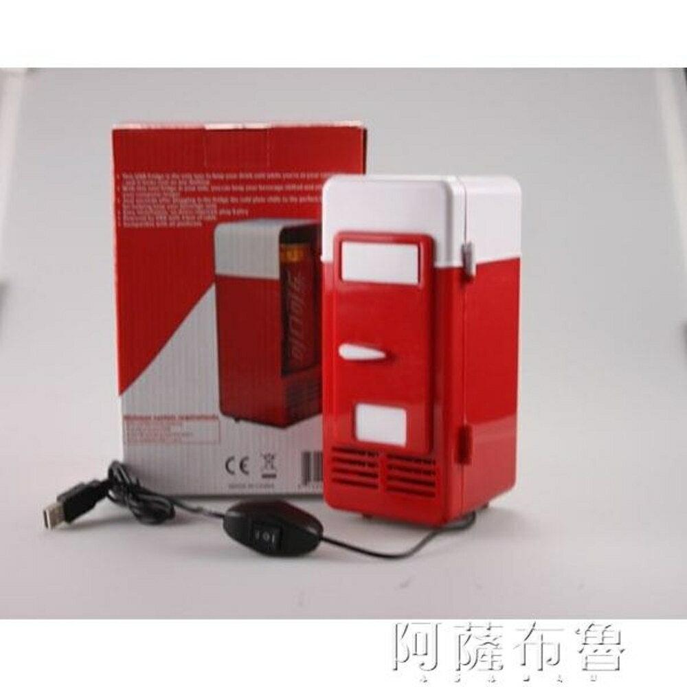迷你小冰箱 USB快速制冷冰箱/冷暖兩用迷你冰箱/微型小型冰箱/小家電  mks 阿薩布魯