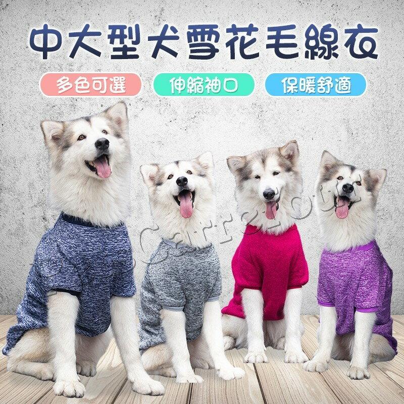 【中大型犬雪花毛衣】經典衣服 寵物衣服 寵物服飾 狗狗衣服 大型狗衣服 寵物衣 狗衣 大狗衣