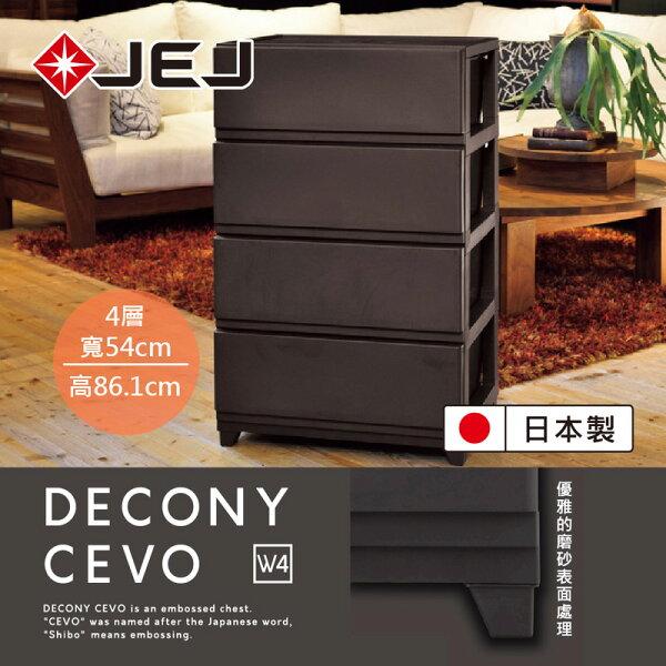 日本JEJDECONYCEVO寬版組合式抽屜櫃4抽兩色可選