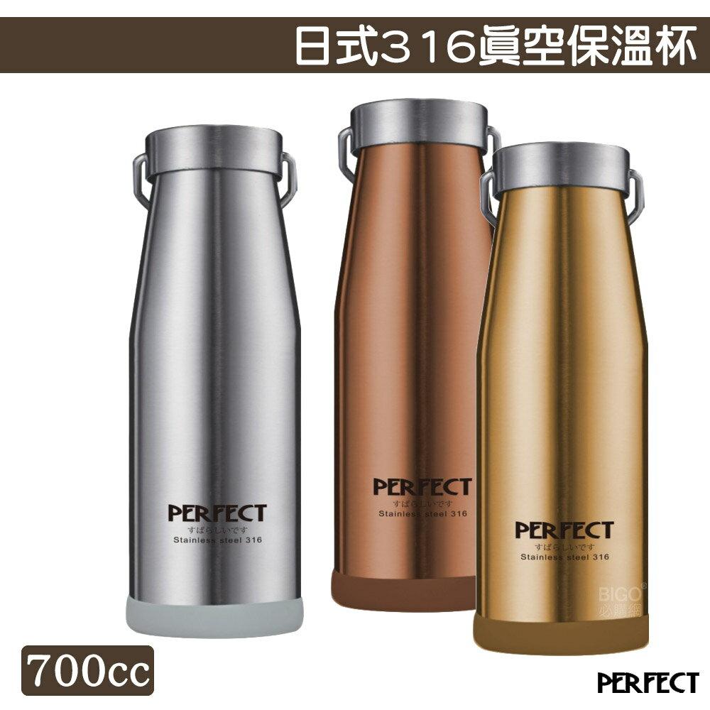 格調!PERFECT 日式316真空保溫杯700cc 不鏽鋼保溫杯 保溫瓶 水壺 真空保溫瓶 保溫 保冷 窄口設計