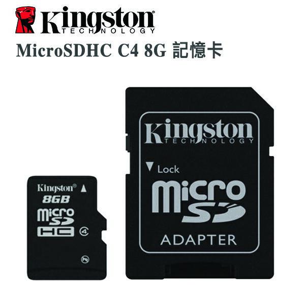 金士頓 MicroSDHC C4 8G 記憶卡  貨 附轉接卡