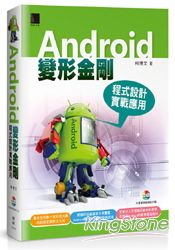 Android變形金剛:程式設計實戰應用