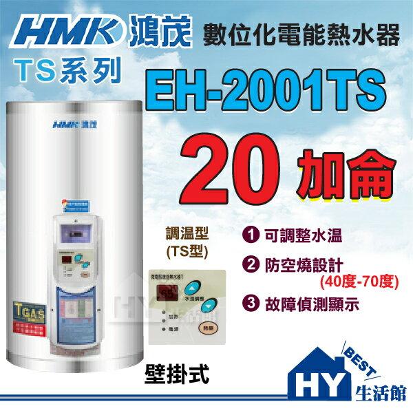 《鴻茂》 TS系列 數位調溫型 電熱水器 20加侖 EH-2001TS 直掛式 直掛式【不含安裝、區域限制】《HY生活館》水電材料專賣