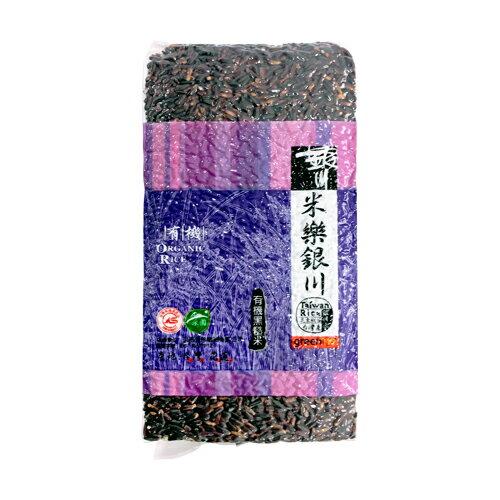 有機黑糙米