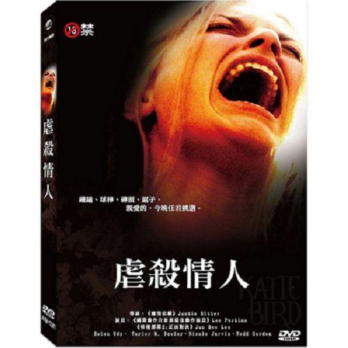 虐殺情人DVD-未滿18歲禁止購買