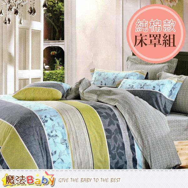 純棉5x6.2尺雙人床罩組 魔法Baby~w05010