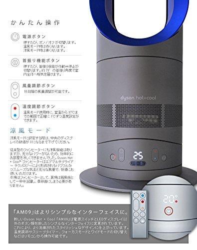 日本必買 免運 / 代購-日本正規 / Dyson / Hot+Cool冷暖扇 / 藍色款 / AM09。共1色 2