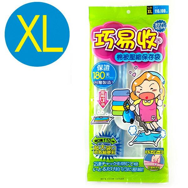 巧易收棉被衣物壓縮袋XL(約110x100cm) / VB7110/真空袋/收納袋