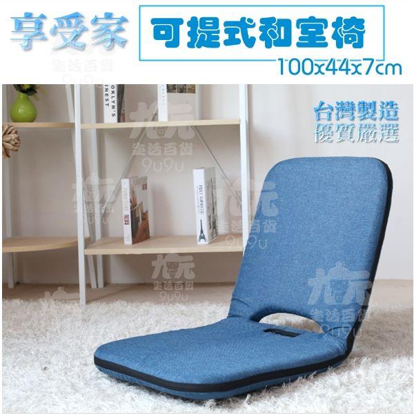 【九元生活百貨】享受家可提式和室椅五段式椅凳躺椅